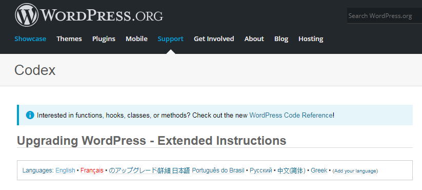 codex.wordpress database upgrade